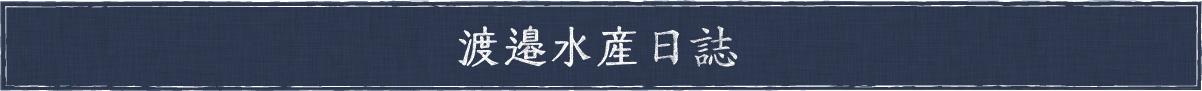 渡辺水産日誌