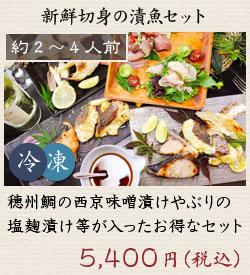 新鮮切身のおつまみ漬魚セット