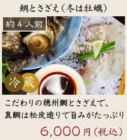 鯛とさざえ(冬は牡蠣)