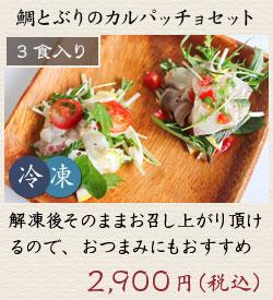鯛とぶりのカルパッチョセット